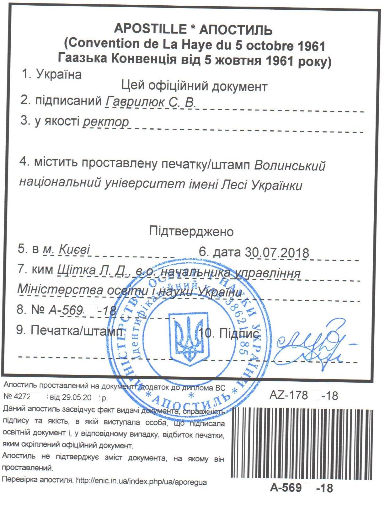 Apostille on Ukrainian diplomas