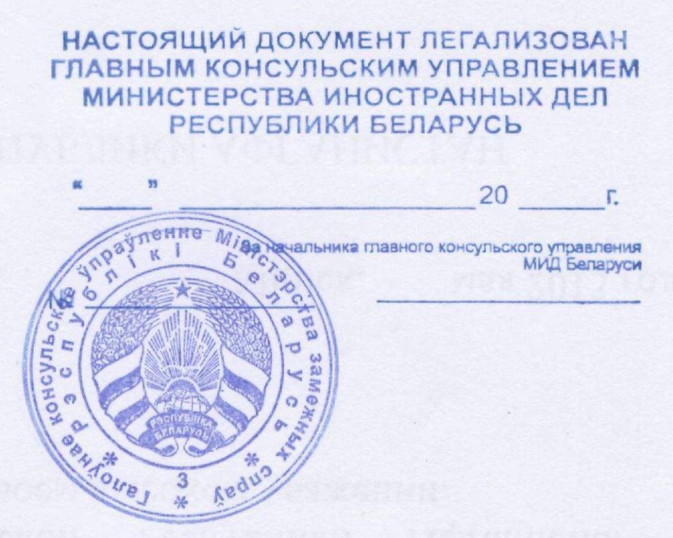 Apostille and legalization in Belarsu