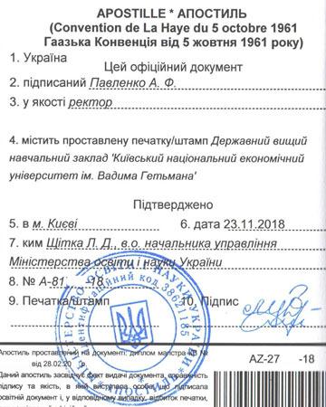 Apostille and legalization in Ukraine