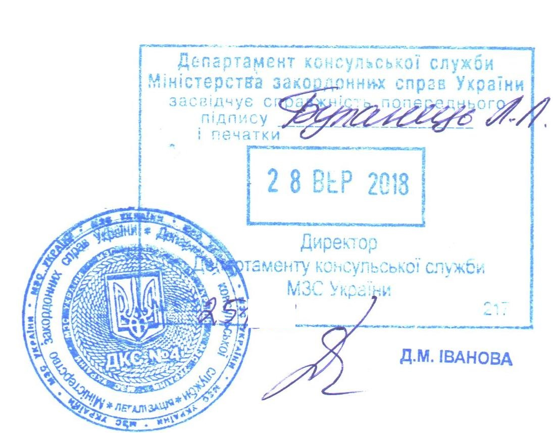 Apostille and legalization at Ministry of Foreign Affairs of Ukraine