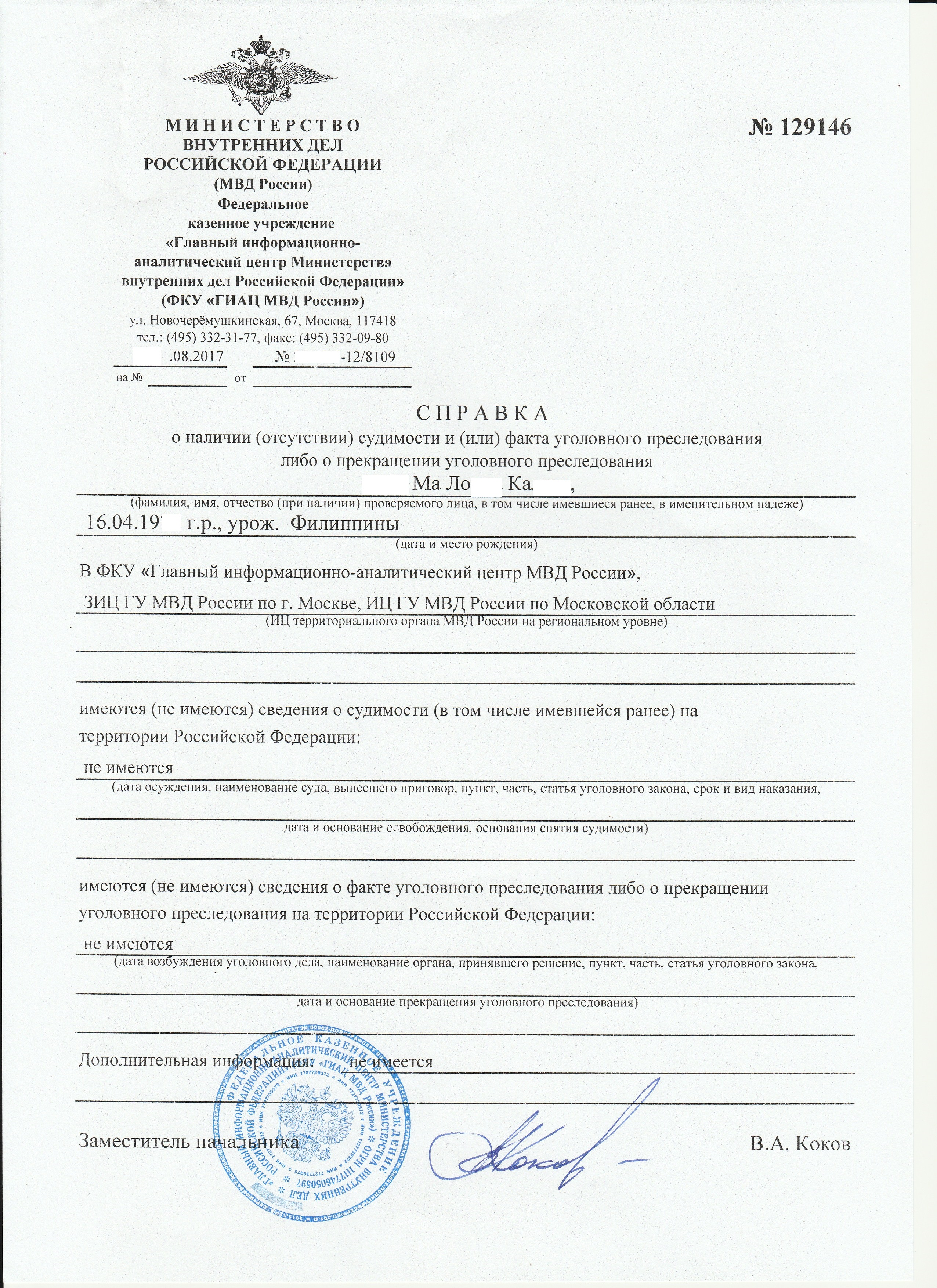 Russian police clearance certificate
