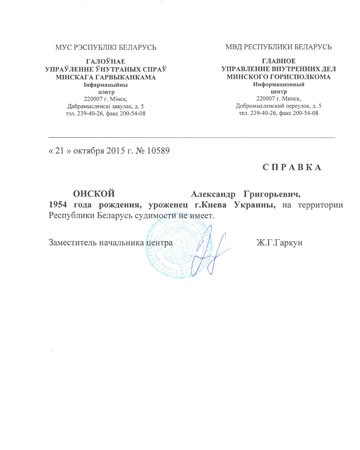 Police clearance certificate from Belarus