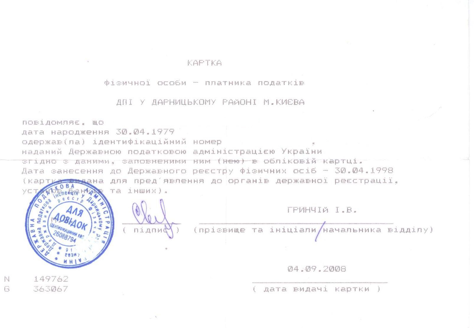 Tax number of Ukraine